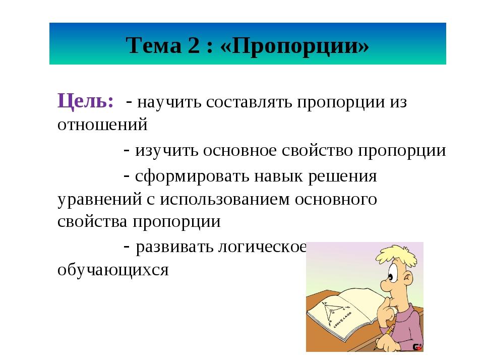 Цель: - научить составлять пропорции из отношений - изучить основное свойство...
