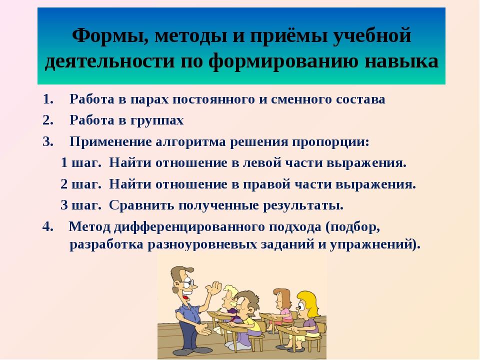 Формы, методы и приёмы учебной деятельности по формированию навыка Работа в п...