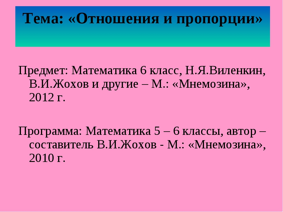 Тема: «Отношения и пропорции» Предмет: Математика 6 класс, Н.Я.Виленкин, В.И....