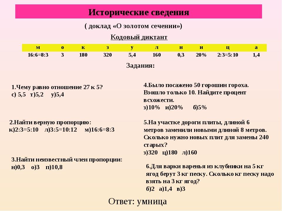 Исторические сведения ( доклад «О золотом сечении») Кодовый диктант Задания:...
