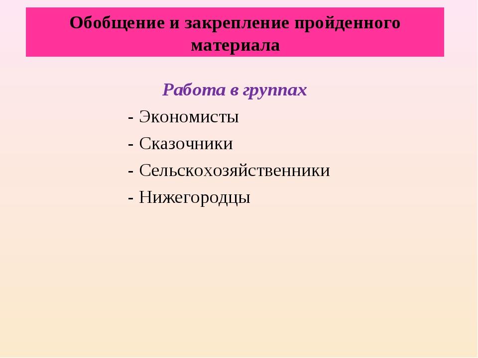 Работа в группах - Экономисты - Сказочники - Сельскохозяйственники - Нижегоро...