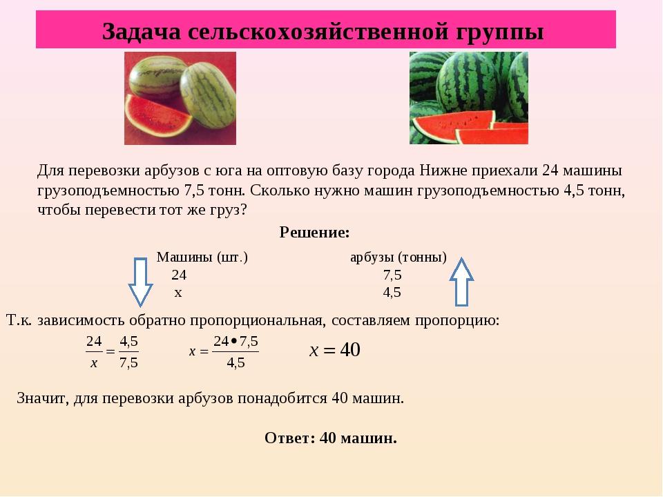 Задача сельскохозяйственной группы Для перевозки арбузов с юга на оптовую баз...