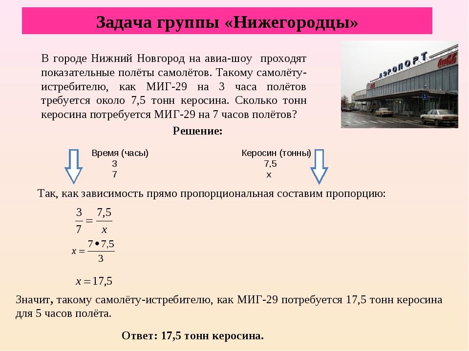 Задача группы «Нижегородцы» В городе Нижний Новгород на авиа-шоу проходят пок...