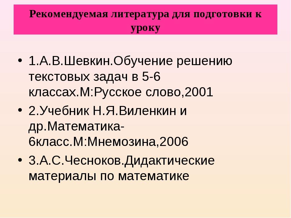 1.А.В.Шевкин.Обучение решению текстовых задач в 5-6 классах.М:Русское слово,2...