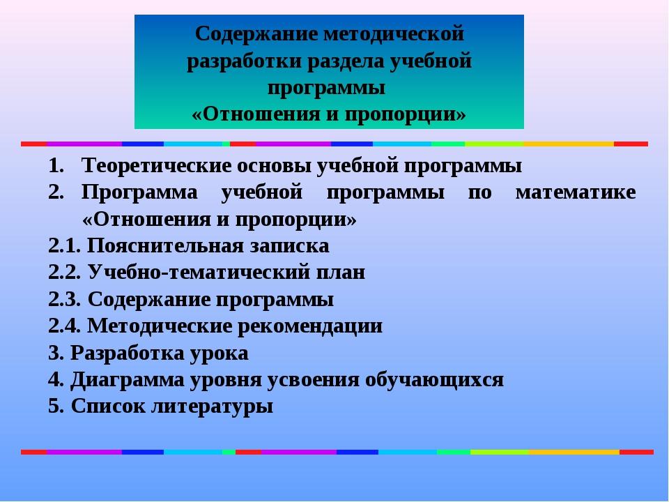 Содержание методической разработки раздела учебной программы «Отношения и про...
