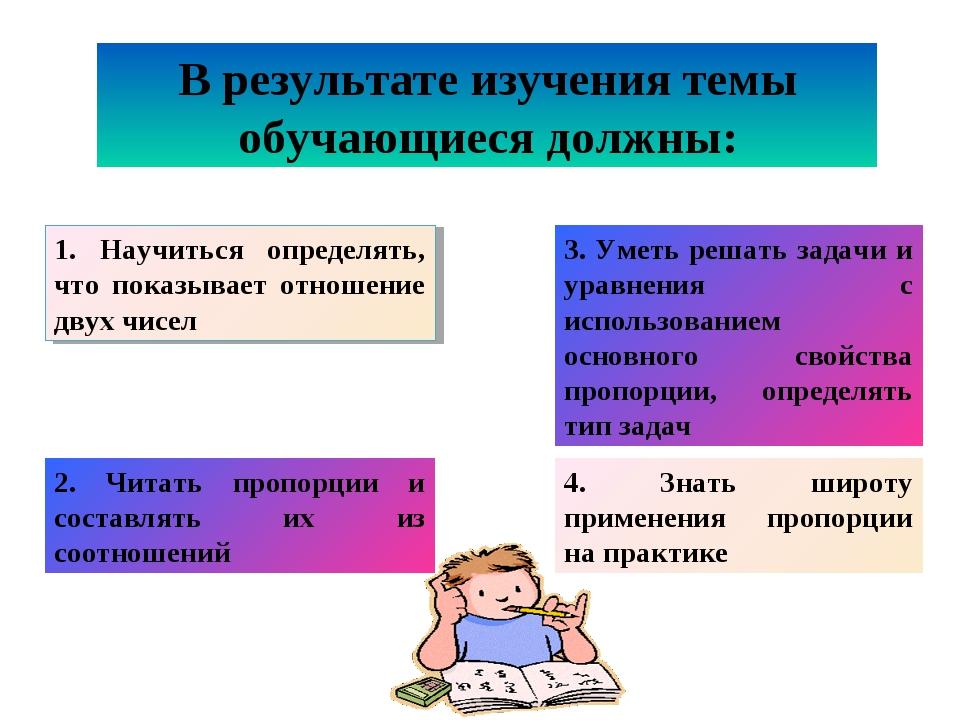 1. Научиться определять, что показывает отношение двух чисел 2. Читать пропор...