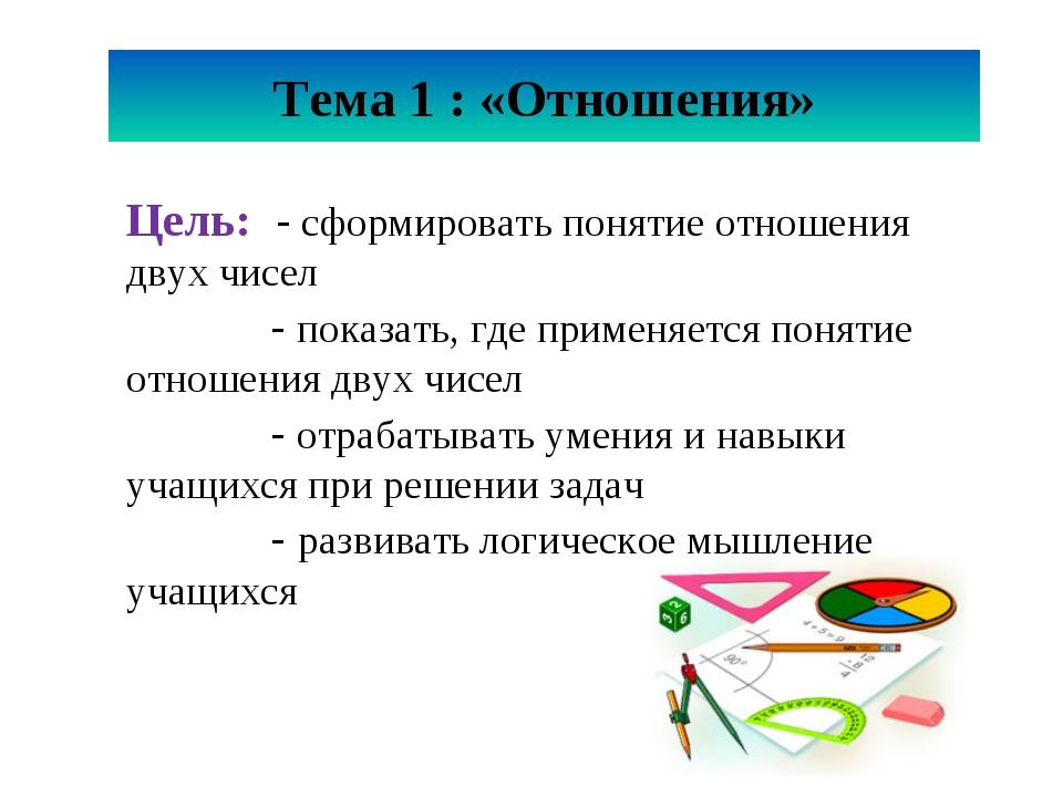 Цель: - сформировать понятие отношения двух чисел - показать, где применяется...