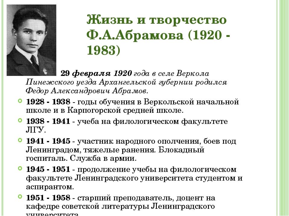 29 февраля 1920года в селе Веркола Пинежского уезда Архангельской губер...