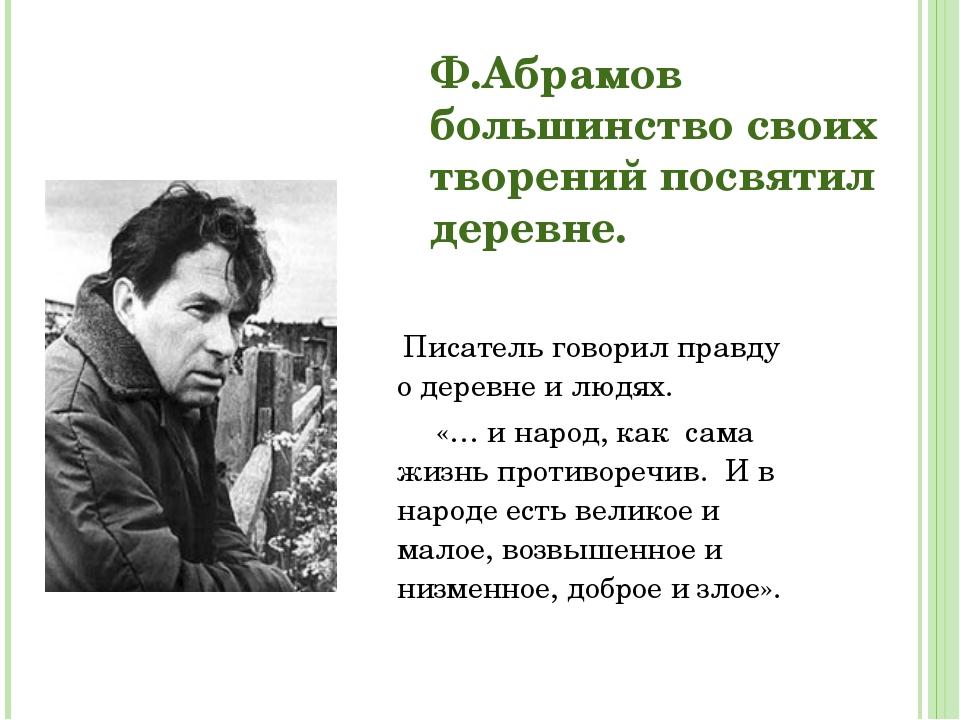 Писатель говорил правду о деревне и людях.     Писатель говорил правду о дер...