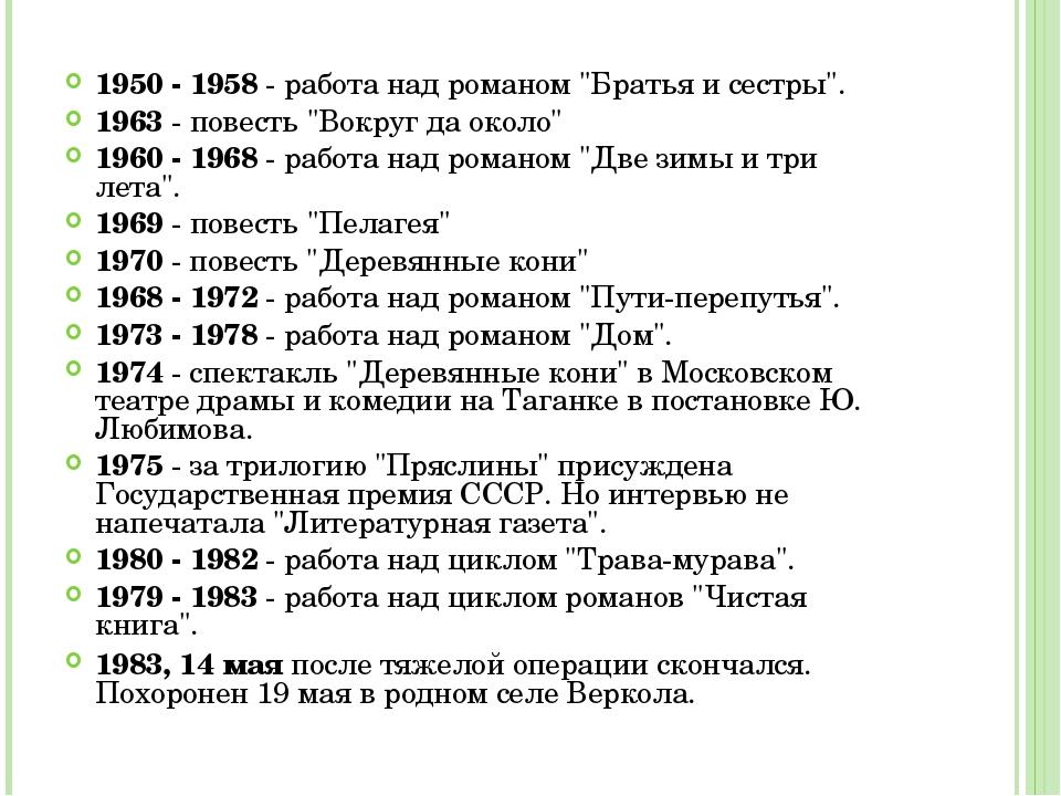 """1950 - 1958- работа над романом """"Братья и сестры"""". 1950 - 19..."""