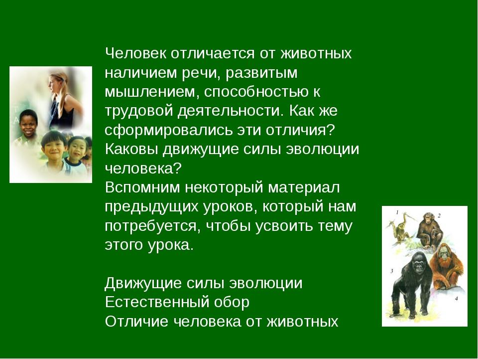 Человек отличается от животных наличием речи, развитым мышлением, способность...