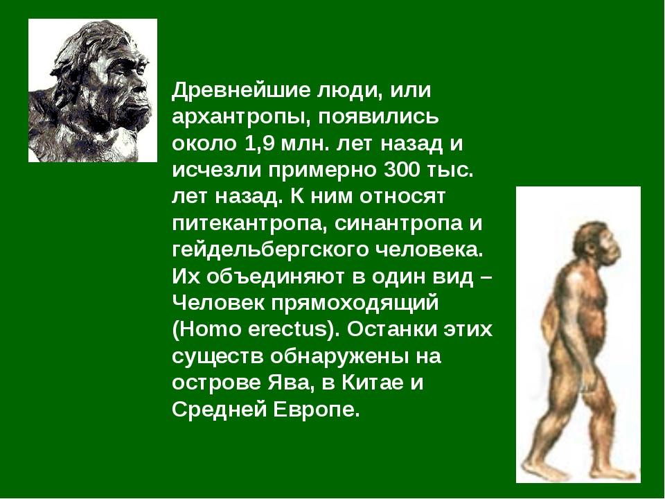 Древнейшие люди, или архантропы, появились около 1,9 млн. лет назад и исчезли...