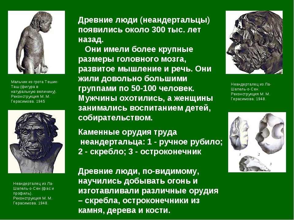 Древние люди (неандертальцы) появились около 300 тыс. лет назад. Они имели бо...