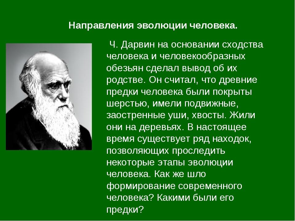 Направления эволюции человека. Ч. Дарвин на основании сходства человека и чел...