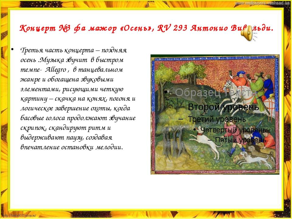 Концерт №3 фа мажор «Осень», RV 293 Антонио Вивальди. Третья часть концерта –...