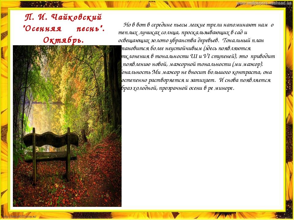 """П. И. Чайковский """"Осенняя песнь"""". Октябрь. Но в вот в середине пьесы легкие т..."""