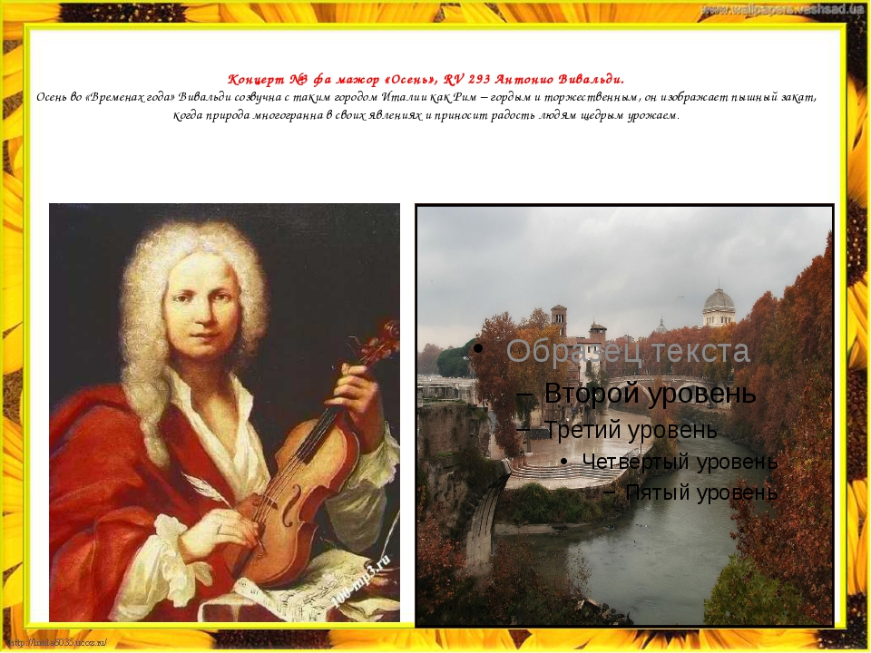 Концерт №3 фа мажор «Осень», RV 293 Антонио Вивальди. Осень во «Временах год...