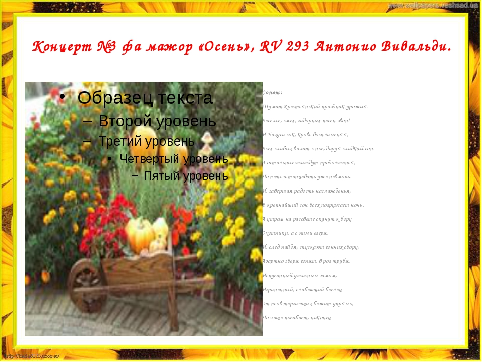 Концерт №3 фа мажор «Осень», RV 293 Антонио Вивальди. Сонет: Шумит крестьянск...