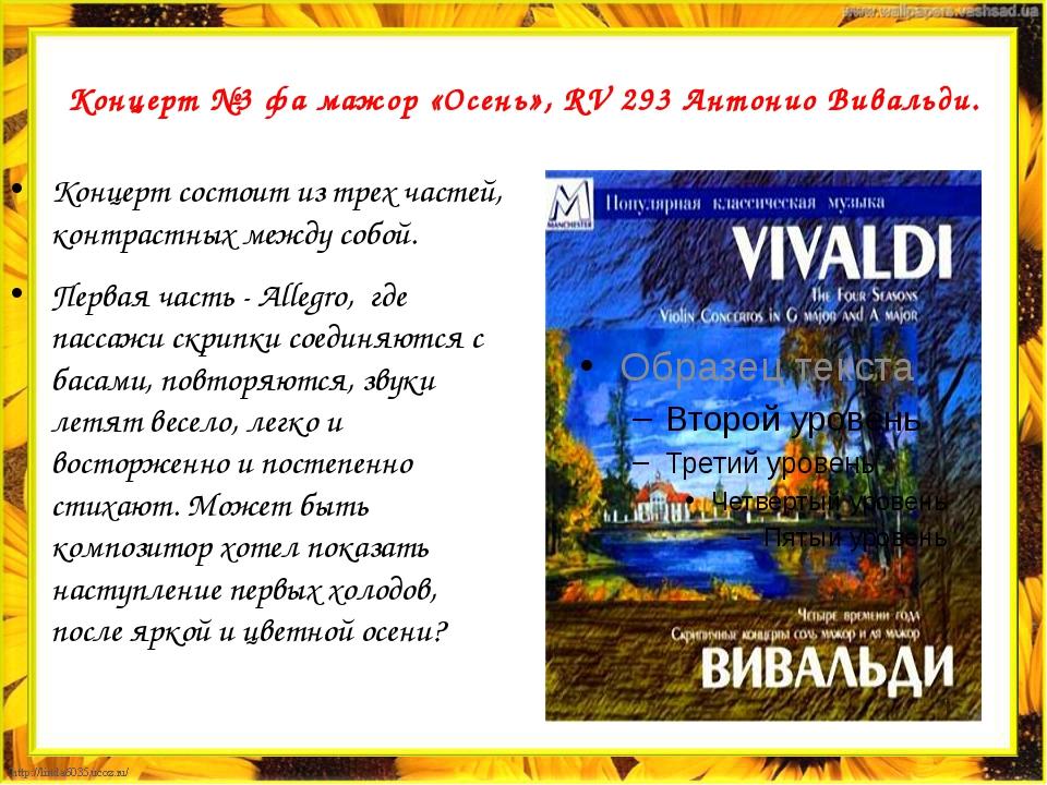 Концерт №3 фа мажор «Осень», RV 293 Антонио Вивальди. Концерт состоит из трех...