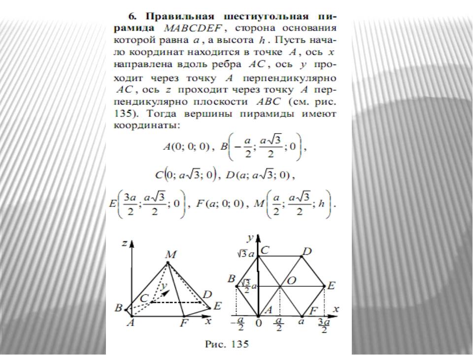Решения задач с координатами двухопорные балки решение задач