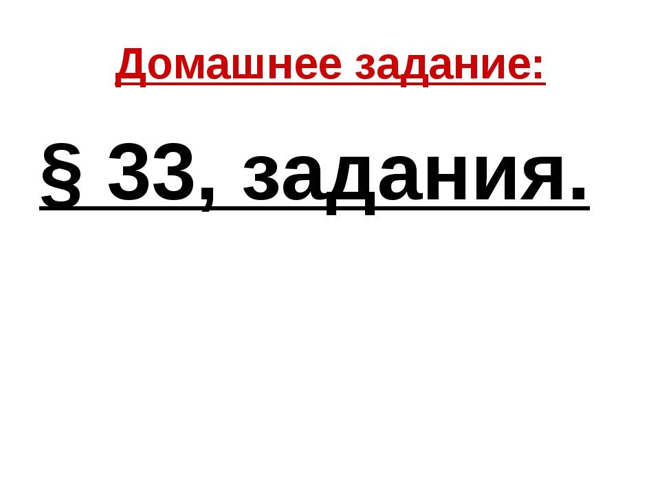Домашнее задание: § 33, задания.