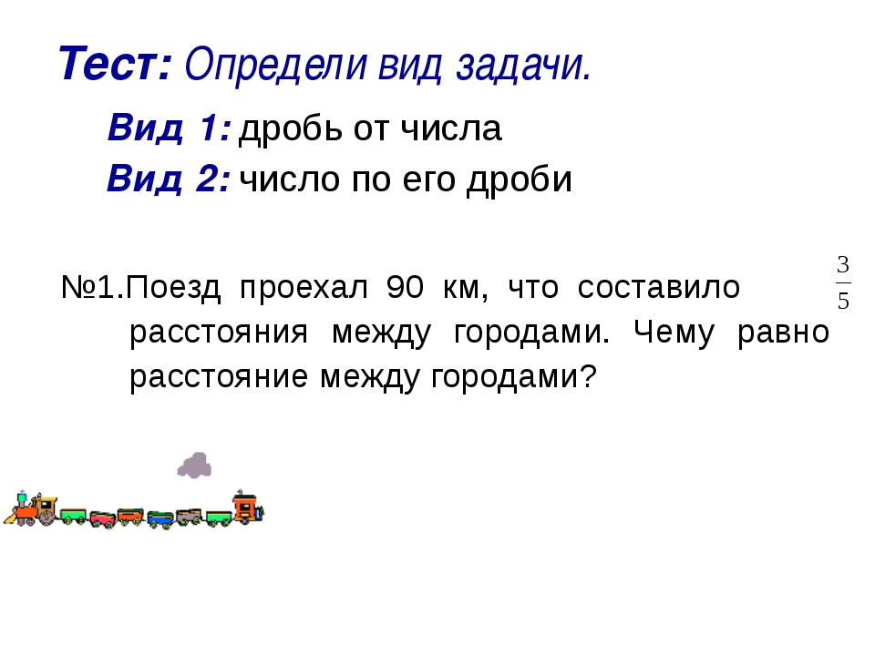 Тест: Определи вид задачи. Вид 1: дробь от числа Вид 2: число по его дроби №1...