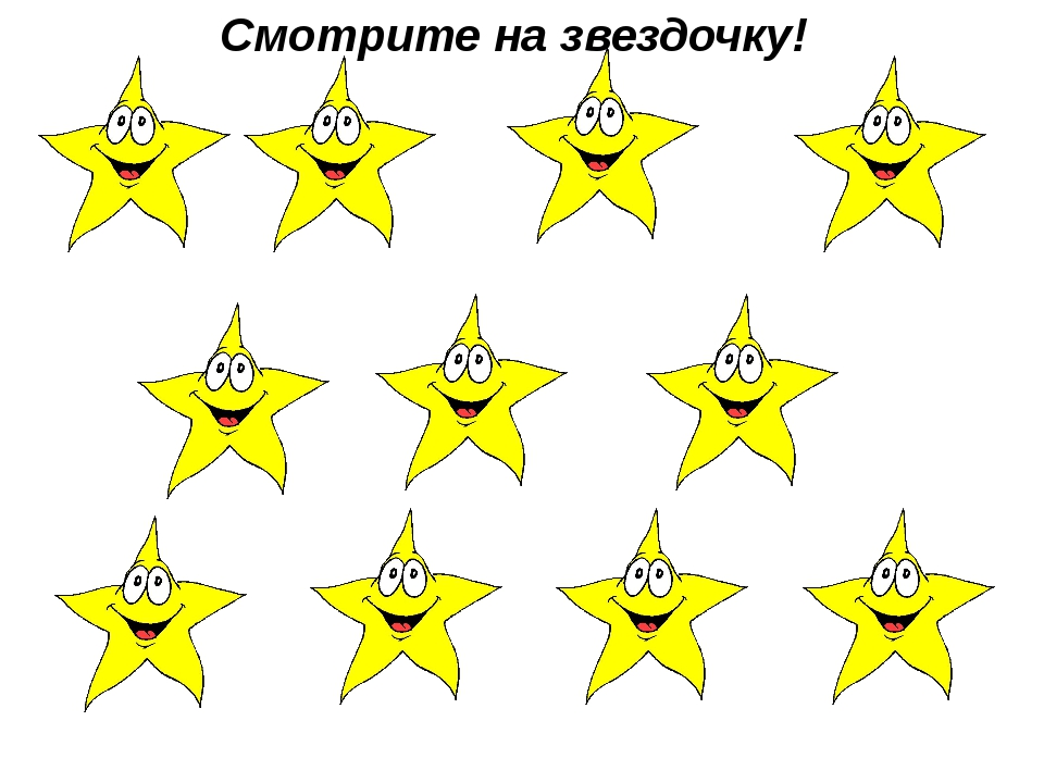 Смотрите на звездочку!