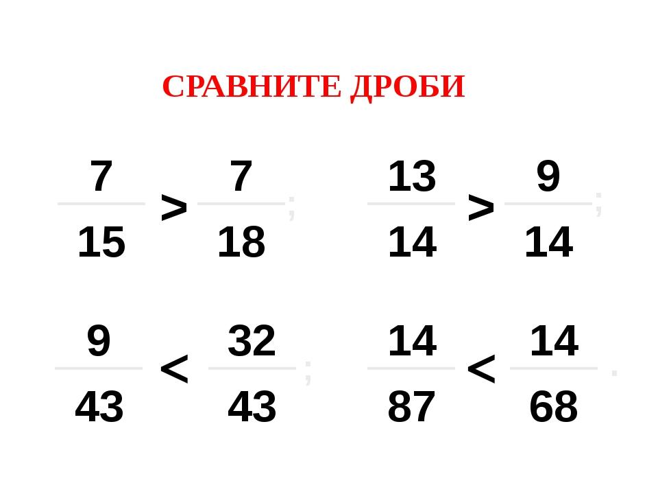 СРАВНИТЕ ДРОБИ  >  > ; ; ; .