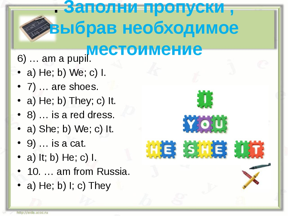 . Заполни пропуски , выбрав необходимое местоимение 6) … am a pupil. a) He; b...