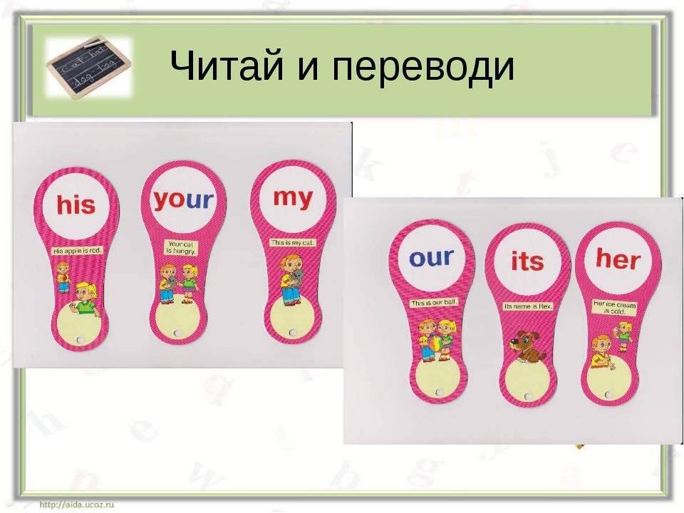 Читай и переводи