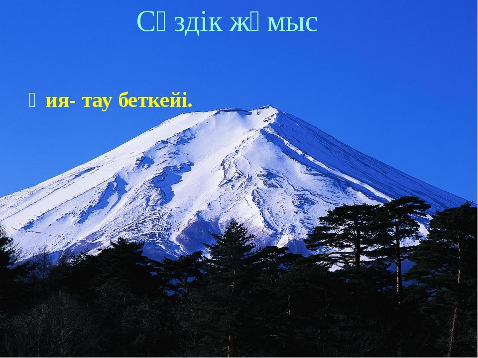 Сөздік жұмыс Қия- тау беткейі.