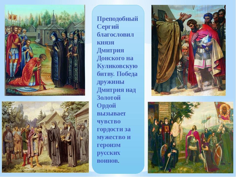 Преподобный Сергий благословил князя Дмитрия Донского на Куликовскую битву. П...