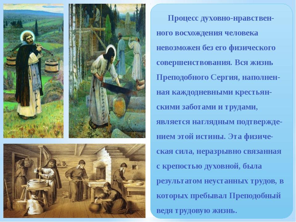 Процесс духовно-нравствен-ного восхождения человека невозможен без его физиче...