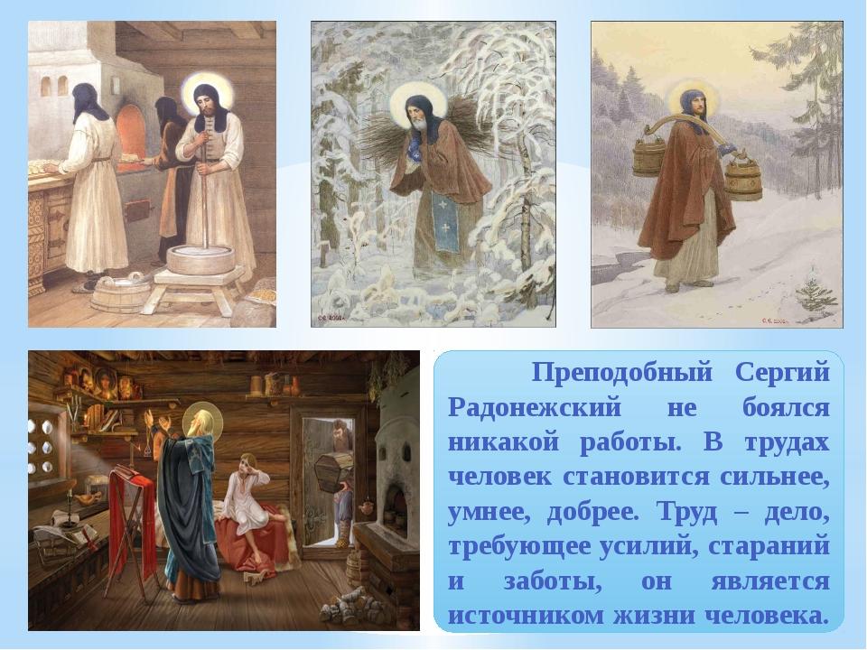 Преподобный Сергий Радонежский не боялся никакой работы. В трудах человек ст...
