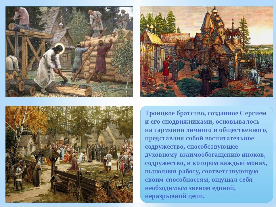 Троицкое братство, созданное Сергием и его сподвижниками, основывалось на гар...