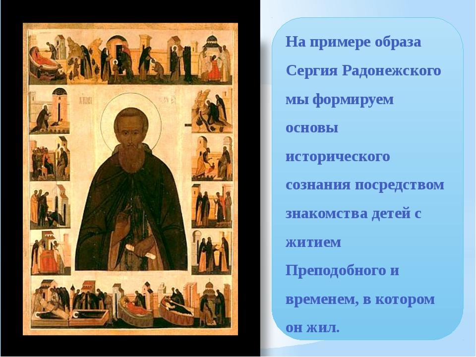 На примере образа Сергия Радонежского мы формируем основы исторического созна...