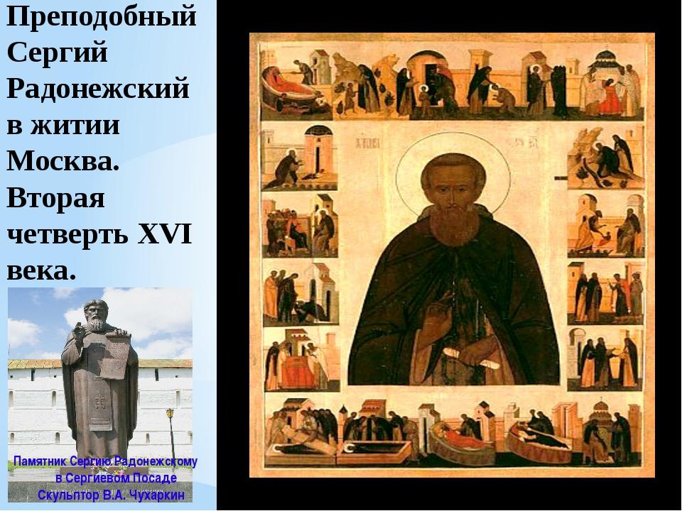 Преподобный Сергий Радонежский в житии Москва. Вторая четверть XVI века. Па...