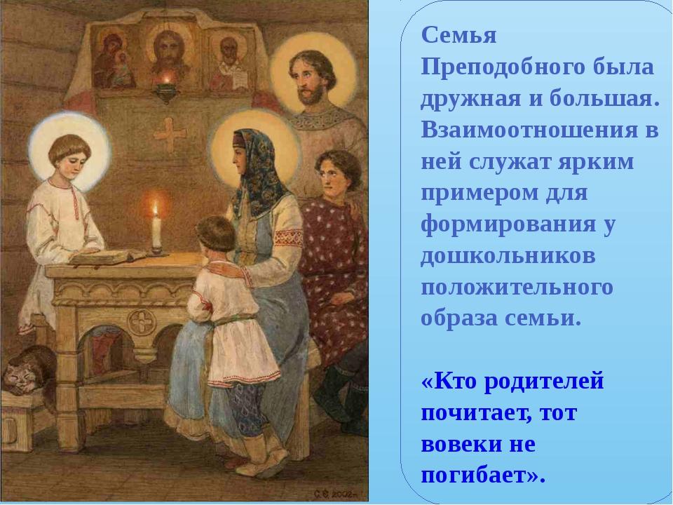 Семья Преподобного была дружная и большая. Взаимоотношения в ней служат ярки...