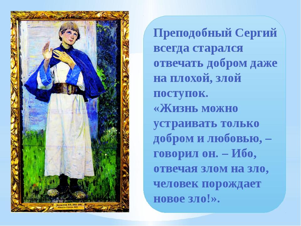Преподобный Сергий всегда старался отвечать добром даже на плохой, злой пост...