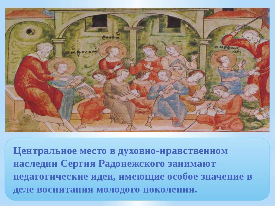 Центральное место в духовно-нравственном наследии Сергия Радонежского занимаю...