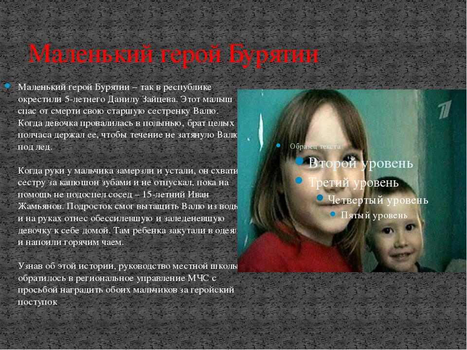 Маленький герой Бурятии Маленький герой Бурятии – так в республике окрестили...
