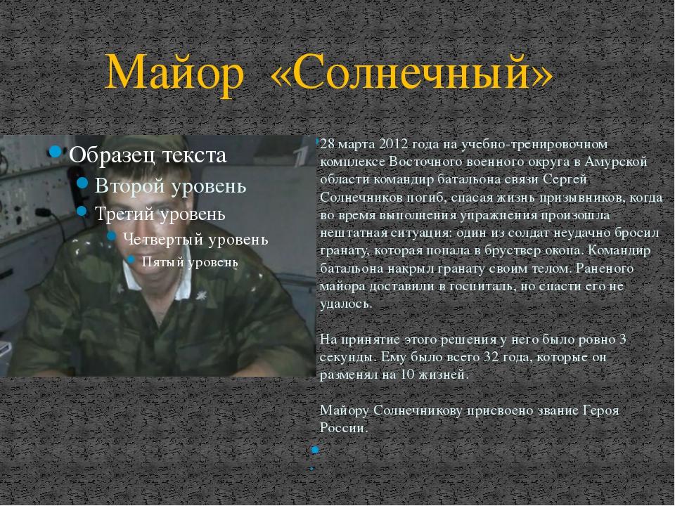 Майор «Солнечный» 28 марта 2012 года на учебно-тренировочном комплексе Восто...