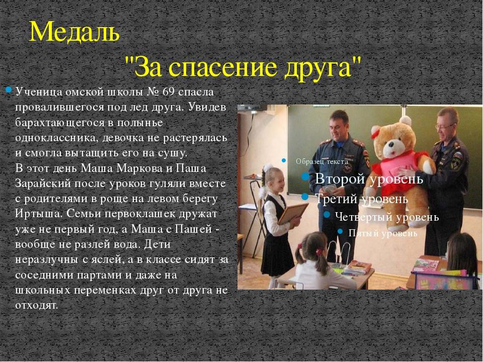 """Медаль """"За спасение друга"""" Ученица омской школы № 69 спасла провалившегося по..."""