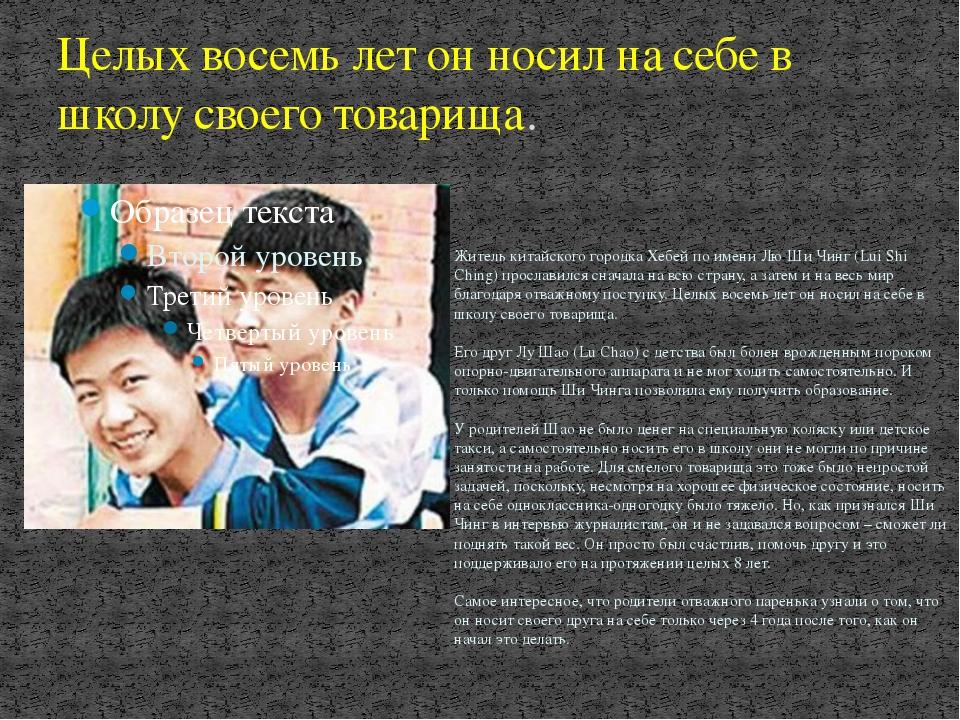 Целых восемь лет он носил на себе в школу своего товарища. Житель китайского...