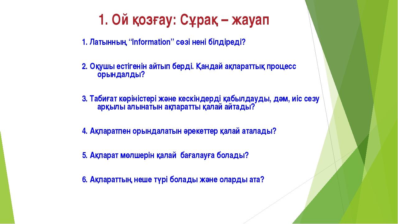 """1. Ой қозғау: Сұрақ – жауап 1. Латынның """"Information"""" сөзі нені білдіреді? 2...."""