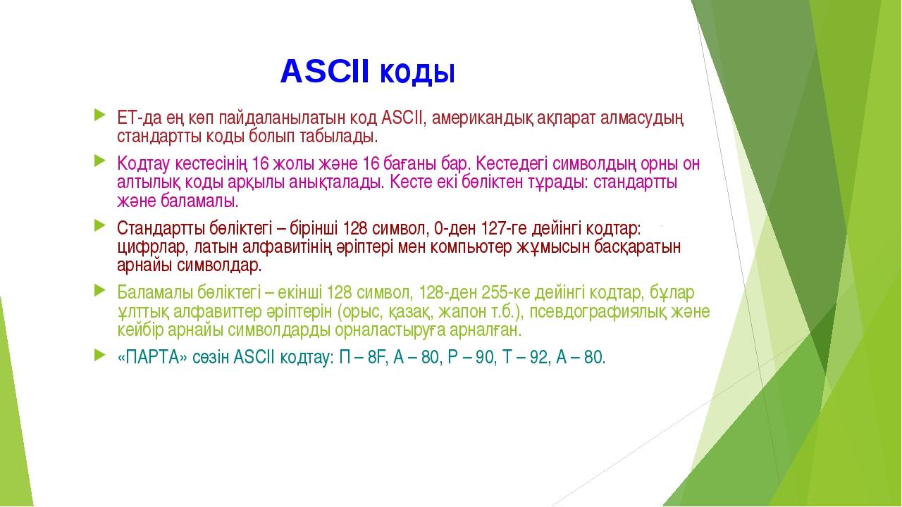 ASCII коды ЕТ-да ең көп пайдаланылатын код ASCII, американдық ақпарат алмасуд...