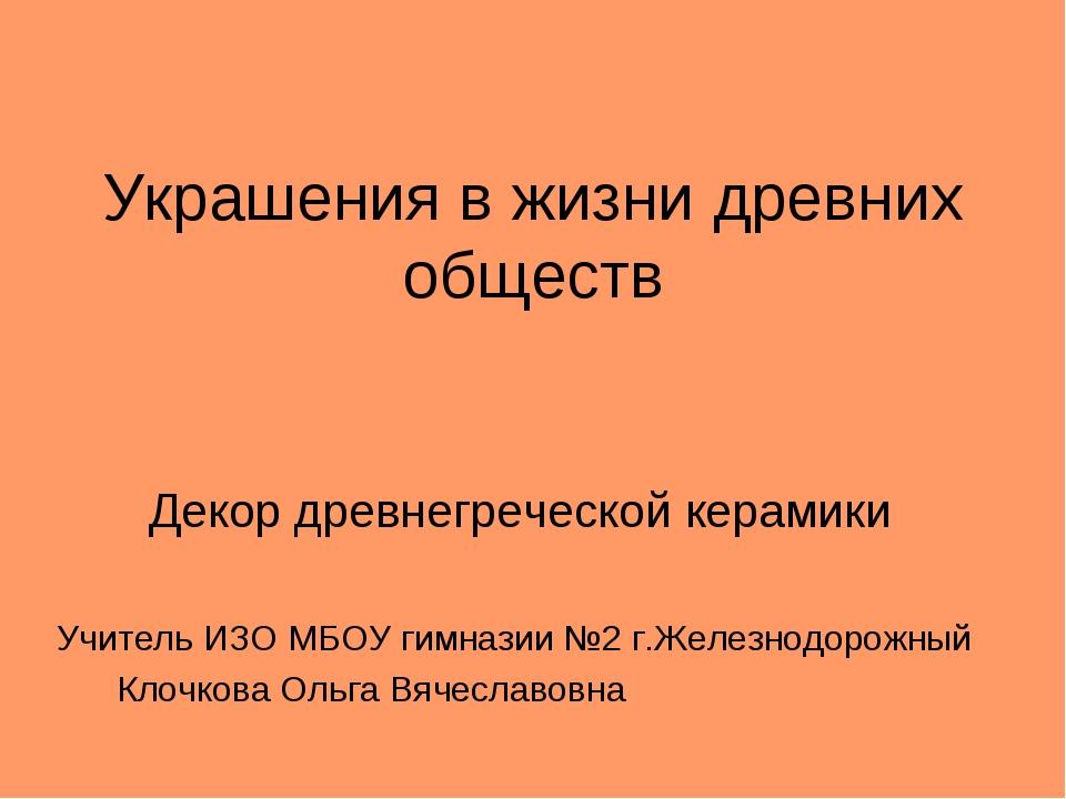 Украшения в жизни древних обществ Декор древнегреческой керамики Учитель ИЗО...
