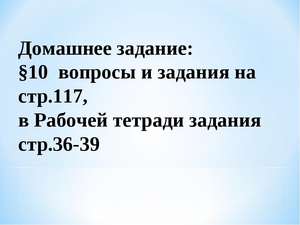Домашнее задание: §10 вопросы и задания на стр.117, в Рабочей тетради задани...