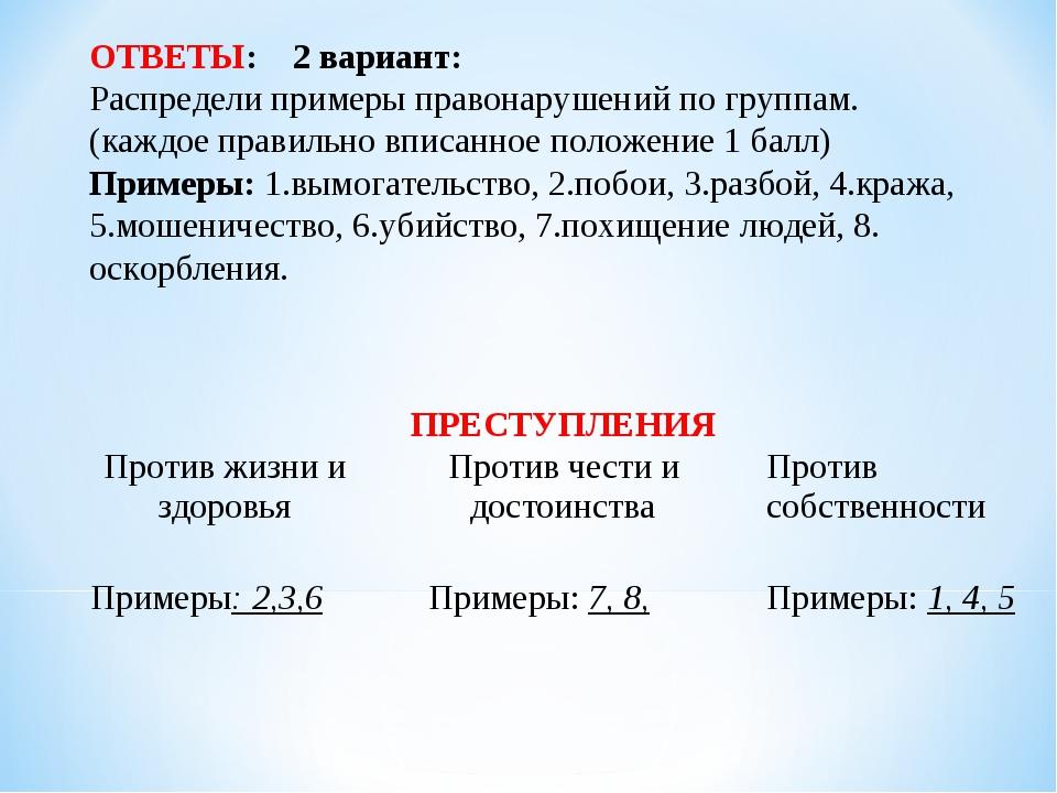 ОТВЕТЫ: 2 вариант: Распредели примеры правонарушений по группам. (каждое прав...