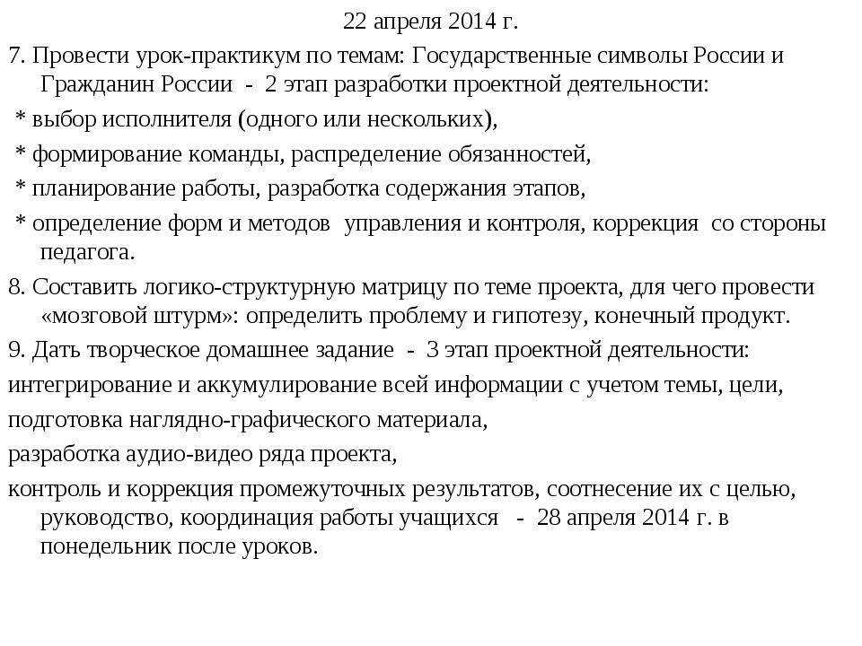 22 апреля 2014 г. 7. Провести урок-практикум по темам: Государственные символ...